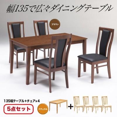 ダイニングテーブル ダイニングテーブルセット ダイニングセット 食卓セット ダイニング5点セット 4人掛け用 シンプル モダン
