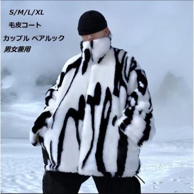 カップル ペアルック お揃い 毛皮コート 暖かい 高品質 フェイクファー 体型カバー お兄系 メンズ ジャケット アウター 厚手 フォーマル 通勤