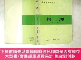 二手書博民逛書店物理罕見第三冊 數理化自學叢書..Y261116 香港三育圖書文具公司