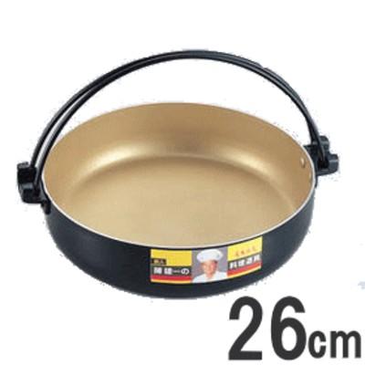 ≪ガス火対応≫ 陳健一アルミすき焼き鍋26cm ツル付