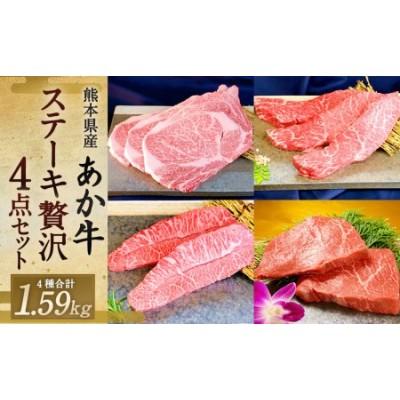 熊本県産 あか牛 ステーキ 贅沢4点セット 総重量 1.5㎏以上 和牛