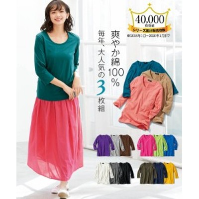Tシャツ カットソー 大きいサイズ レディース 綿100% 7分袖 クルーネック 3枚組 L~10L ニッセン