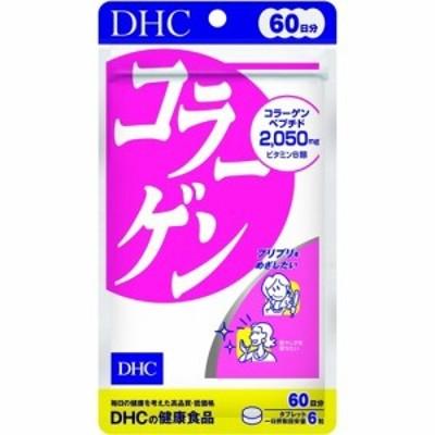 DHC コラーゲン 60日(360粒)[コラーゲン サプリメント]