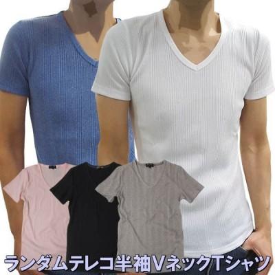 半袖 VネックTシャツ ストレッチ素材 ランダム テレコ 針抜き