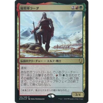 総将軍ラーダ PRE   DOM-195/269 R   日本語版