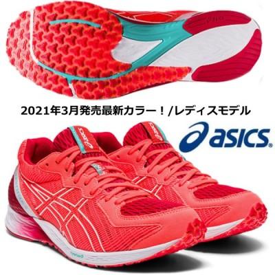 アシックス ASICS/ランニング マラソンシューズ/レディス ターサーエッジ 2/TARTHER EDGE 2/1012A733 600/サンライズレッド×ホワイト/足幅:スタンダード