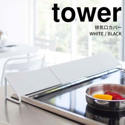 tower タワー  排気口カバー 02454/02455