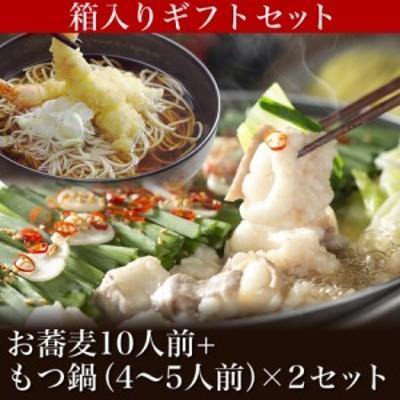 ギフトセット お蕎麦10人前+もつ鍋(4-5人前)×2セット