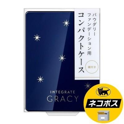 【ネコポス専用】資生堂 インテグレート グレイシィ コンパクトケース E