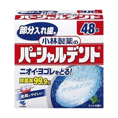小林製薬のパーシャルデント 部分入れ歯用 洗浄剤 ミントの香 48錠
