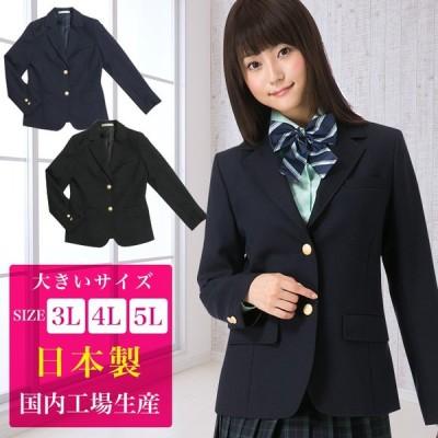 送料無料 スクールブレザー 大きいサイズ 3L 4L 5L 紺 黒/日本製 学生 制服 上衣 ジャケット 女子高生 女子 ブラック ネイビー スタンダードタイプ
