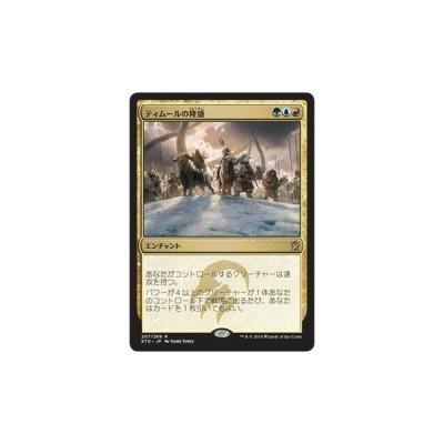 マジック・ザ・ギャザリング ティムールの隆盛 / タルキール覇王譚(日本語版)シングルカード