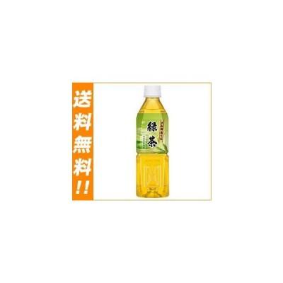 送料無料 日本ヒルスコーヒー 大和園香り茶 緑茶 500mlペットボトル×24本入