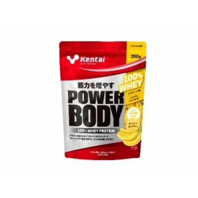 ケンタイ Kentai パワーボディ100% ホエイプロテイン バナナラテ風味 350g 粉末状 トレーニング 大人 メンズ レディース スポーツ トレー