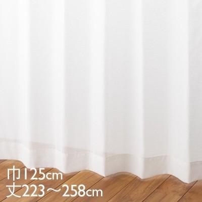 カーテン レース アイボリー ウォッシャブル UVカット 遮熱 ecolier(エコリエ) 巾125×丈223〜258cm TDOL7922 KEYUCA ケユカ