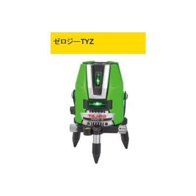【送料込】タジマ TJMデザイン グリーンレーザー ゼロジーTYZ ZEROG-TYZ(北海道・沖縄・離島は送料別)