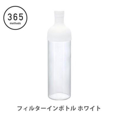 フィルターインボトル ホワイト 750ml FIB-75-365WT-YY 365 methods サンロクゴ メソッド