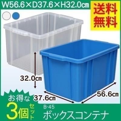 コンテナボックス 収納ボックス おしゃれ コンテナボックス 3個セット B-45 BOXコンテナ ブルー クリア 収納ケース アイリスオーヤマ