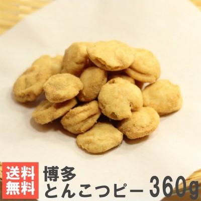 博多とんこつピー360g 送料無料お試しメール便 豚骨ラーメン味の落花生豆菓子