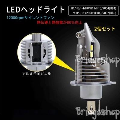 LEDヘッドライト H1/H3/H4/H8/H11/H13/9004(HB1)/9005(HB3)/9006(HB4)/9007(HB5) おすすめ 取り替える フォグランプ 2個セット 後付け バルブ