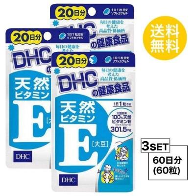 お試しサプリ3個セット DHC 天然ビタミンE 大豆 20日分×3パック (60粒) ディーエイチシー サプリメント d-α-トコフェロール ビタミン