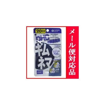 DHC ギムネマ 20日分 60粒 ネコポス便対応品