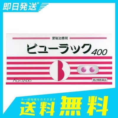 ビューラックA 400錠 便秘薬 下剤 市販 糖衣錠 皇漢堂製薬 第2類医薬品