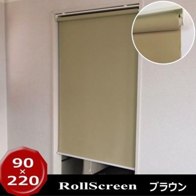 ロールカーテン 室内用 モダン 簾 すだれ 無地 ロールアップカーテン ブラウン W90×H220cm