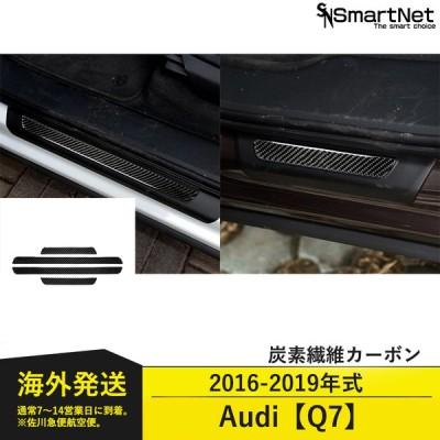 アウディ Q7 カスタム 2016-2019年式 炭素繊維カーボン Audi Q7 カスタムパーツ 4点セット