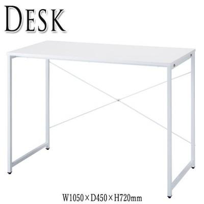 デスク 机 パソコン台 ワークデスク 作業デスク 幅105cm 奥行45cm スチール ホワイト RO-0222