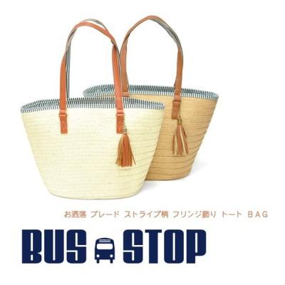 手提げ ハンドバッグ トートバッグ ブレード フリンジ飾り ストライプ柄 大人気 シンプル かわいい BAG 春夏