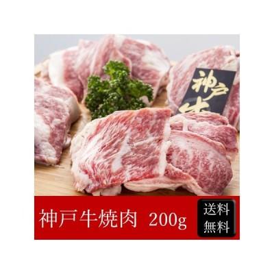 神戸牛焼肉 [200g] [送料無料]