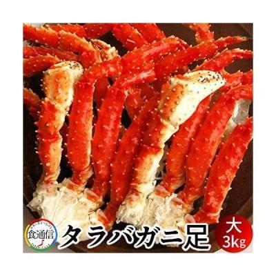 かに たらばがに ボイルたらばがに足 大3kg タラバガニ脚肉 本たらば 蟹足