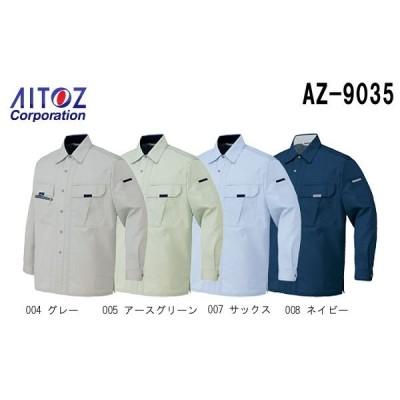秋冬用作業服 作業着 長袖シャツ AZ-9035 (SS〜LL) 時乾短縮 アイトス (AITOZ) お取寄せ