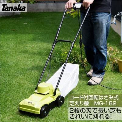 日工タナカ コード付回転はさみ式芝刈り機 マイグリーン MG182