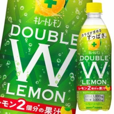 【送料無料】ポッカサッポロ キレートレモンダブルレモン500ml×1ケース(全24本)【to】