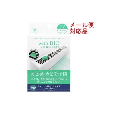 with BIO エアコン用カビ予防剤 ケース付き1個+詰替用1個 ネコポス便対応品