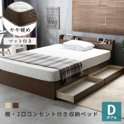 ベッド ダブルベッド 収納付き マットレス付き ベッドフレーム ダブル ベット コンセント付き 引き出し付き ヘッドボード 宮棚 宮付き 収