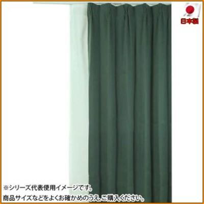 (送料無料)防炎遮光1級カーテン ダークグリーン 約幅200×丈230cm 1枚 ▼ 防炎遮光1級カーテン