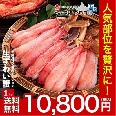 かに カニ 蟹 生 ずわいがに 棒肉 ポーション 1kg 30から40本入 ズワイガニ ギフト