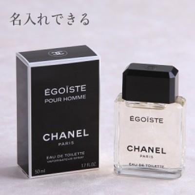 【名入れできる】並行輸入品 CHANEL シャネル エゴイスト EDP SP 50ml 香水 ギフト プレゼント 母の日 誕生日 記念日