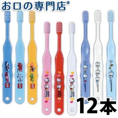 歯ブラシ Ci キャラクター(トミカ&キティー&ドラえもん)歯ブラシ 502/503 (乳児〜小学校低学年向) ×12本 メール便送料無料