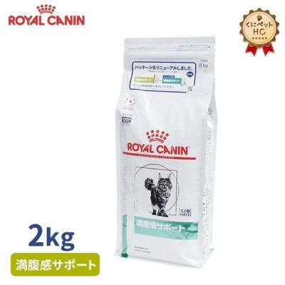 食事療法食 ロイヤルカナン 猫用 満腹感サポート ドライ 2kg