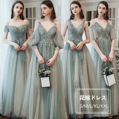 ロングドレス ウェディング 結婚式 花嫁 二次会 パーティードレス お呼ばれワンピース 忘年会 プリンセス ブライズメイドドレス