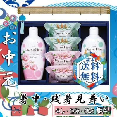結婚内祝い お返し 結婚祝い 石鹸 洗剤 プレゼント 引き出物 石鹸 洗剤 ティアーズオブフローラ ソープセット