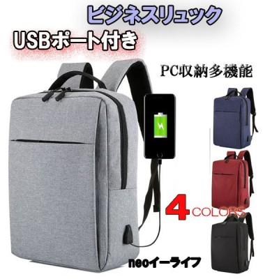 ビジネスリュック バッグ メンズ レディース USBポート付き 大容量 男女兼用