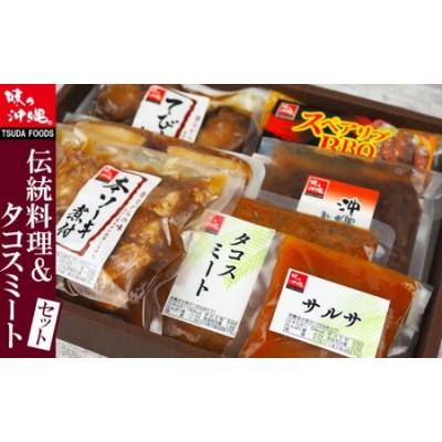 「味の沖縄」伝統料理&タコスミートセット