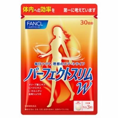 ファンケル FANCL パーフェクトスリムW 約30日分(90粒)【RH】
