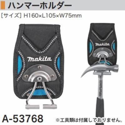マキタ(makita) ハンマーホルダー A-53768