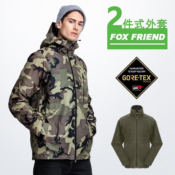 FOX FRIEND迷彩部隊服 GORETEX 3L+POLARTEC 防風檔水機能外套/漆彈服/叢林裝/生存遊戲 1123
